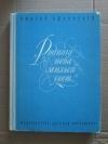 """Купить книгу Афанасьев В. В. - """" Родного неба милый свет... """""""
