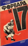 Купить книгу Дворцов, В. А.; Юрьев, З. Ю. - Форвард №17: Повесть о Валерии Харламове