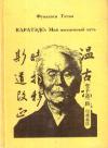 Купить книгу Гитин Фунакоси - Каратэдо: мой жизненный путь