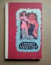 Купить книгу Киплинг - Маугли / на таджикском языке