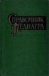 Купить книгу М. С. Маслов - Справочник педиатра