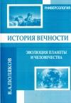 Купить книгу В. А. Поляков - История Вечности. Эволюция планеты и человечества