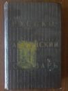 Купить книгу Ред. Ахманова О. С. - Русско - английский словарь