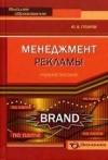 Купить книгу Гусаров Юрий Валериевич - Менеджмент рекламы. Учебное пособие