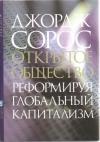 Купить книгу Джордж Сорос - Открытое общество. Реформируя глобальный капитализм