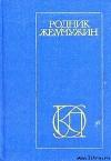 купить книгу – - Родник жемчужин. Персидско–таджикская классическая поэзия