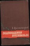 Купить книгу Красноперов В. - Подпольщики Бухенвальда.