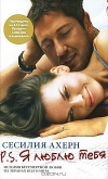 Получить бесплатно книгу Сесилия Ахерн - P. S. Я люблю тебя