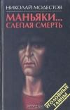 Николай Модестов - Маньяки... Слепая смерть