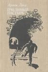 Купить книгу Арман Лану - Пчелиный пастырь