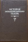 Купить книгу  - История западноевропейского театра. Том 7