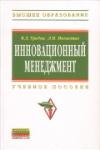 Купить книгу Грибов, В.Д. - Инновационный менеджмент. Учебное пособие