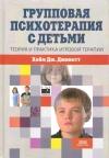 Купить книгу Джинотт Хейм Дж - Групповая психотерапия с детьми. Теория и практика игровой терапии