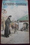 Купить книгу А. П. Чехов - Рассказы