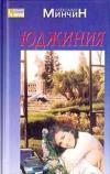 Купить книгу Александр Минчин - Юджиния