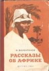 Купить книгу Валентинов И. - Рассказы об Африке