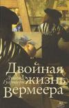Купить книгу Луиджи Гуарньери - Двойная жизнь Вермеера