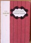 Маймин Е. А. - О русском романизме. Книга для учителя.