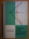 Купить книгу Батыгин В. В.; Топтыгин И. Н. - Сборник задач по электродинамике