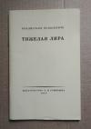 Купить книгу Ходасевич В. - Тяжелая лира (репринт 1923 г)