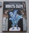 Купить книгу Александр Дюма - Юность Пьеро