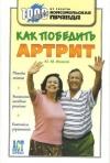 Купить книгу Иванов Ю. М. - Как победить артрит
