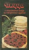 купить книгу не указан - Пицца и итальянские блюда из макаронных изделий