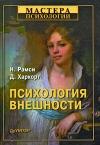 Купить книгу Н. Рамси, Д. Харкорт - Психология внешности