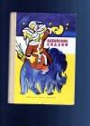 Записали и пересказали для детей А. Гарф - Алтайские сказки.