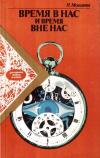купить книгу Н. И. Моисеева - Время в нас и время вне нас