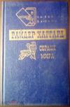 Купить книгу Хаггард Генри Райдер - Сердце Мира