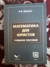 Купить книгу Крахин А. В. - Математика для юристов: Учебное пособие