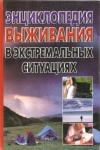 Купить книгу  - Энциклопедия выживания в экстремальных ситуациях