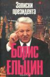 Купить книгу Ельцин, Борис - Записки президента