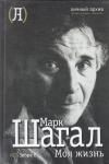 Купить книгу Марк Шагал - Моя жизнь