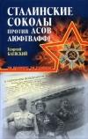 Георгий Баевский - Сталинские соколы против асов Люфтваффе.
