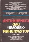 Купить книгу Эверетт Шостром - Анти-Карнеги, или Человек-манипулятор