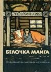 Купить книгу Эдуард Салениек - Белочка Майга