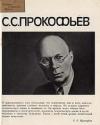 Купить книгу Нестьева, М. - С.С. Прокофьев