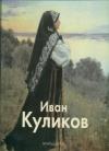 Купить книгу Беспалов, Николай - Куликов