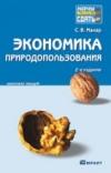 Купить книгу Макар С. В. - Экономика природопользования. Конспект лекций