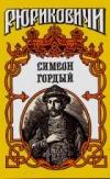 Купить книгу Балашов, Д. - Симеон Гордый