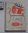 Купить книгу сборник - Книга для детей Здравствуй, Солнце! 1965 г.