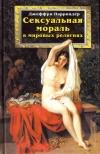 Купить книгу Джеффри Парриндер - Сексуальная мораль в мировых религиях
