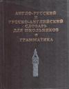 Купить книгу [автор не указан] - Англо-русский и русско-английский словарь для школьников. Грамматическое приложение