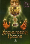 Купить книгу А. Дроган - Хранители Грааля