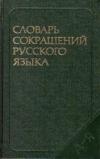 Купить книгу Алексеев, Д.И. - Словарь сокращений русского языка