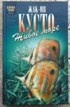 Купить книгу Кусто, Жак-Ив - Живое море. В мире безмолвия