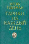Купить книгу Губерман, Игорь - Гарики на каждый день