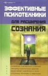 Купить книгу Бубличенко М. М. - Эффективные психотехники для расширения сознания